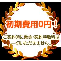 初期費用0円!ご契約時に頂く<敷金>・契約手数料は一切いただきません。